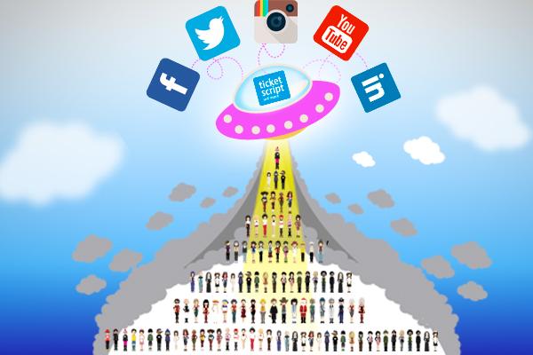 ¿Cómo promocionar tus eventos en las redes sociales?